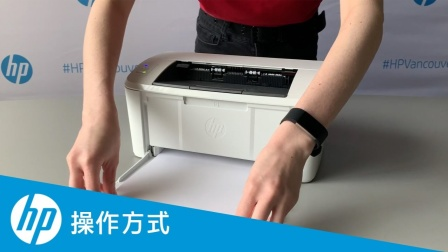 如何在 HP LaserJet Pro M14-M17 打印机中放入纸张