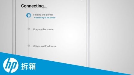 如何在 Android 中使用 HP Smart 设置无线 HP 打印机