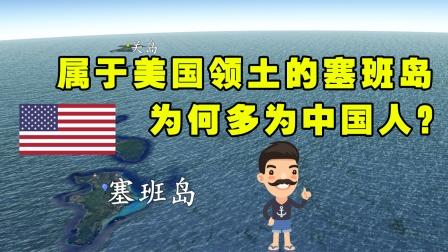 离关岛军事基地最近的塞班岛,如今被美国占据,为何多为中国人?