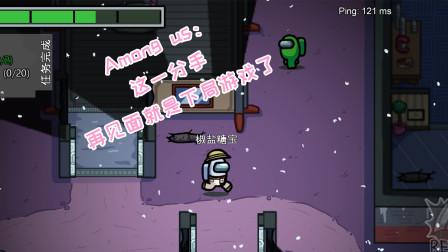 Among us:古有刘备三顾茅庐请诸葛,今有呱糖三次开会投茶酱!