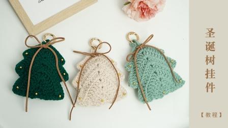 【A209集】菲菲姐家-钩针编织包包挂饰-圣诞树挂件