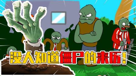 植物大战僵尸:僵尸究竟是怎么来的,它们和戴夫又有什么关系?