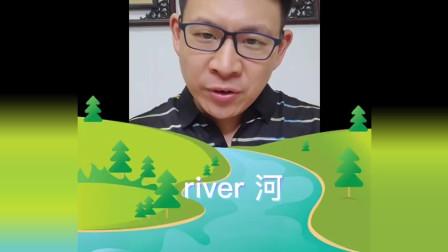 最强大脑周烨老师《闪电记单词》:开车的司机调到河里了