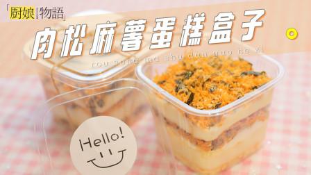 「肉松麻薯蛋糕盒子」嗷嗷嗷,超长拉丝的麻薯也太好吃辽!!!