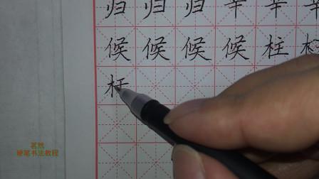 茗然小学硬笔书法教程 二年级上册 第19讲(生字)