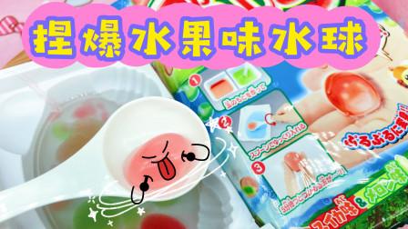 日本食玩捏爆水果球