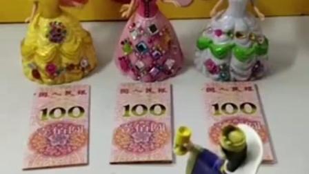 亲子有趣幼教玩具:公主们的压岁钱!