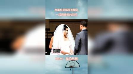 NBA模范夫妻,库里和阿耶莎最珍贵的婚礼视频