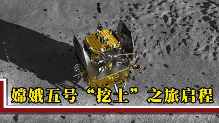 """嫦娥五号""""挖土""""之旅启程,我国此前仅有1g,还是美国送的"""