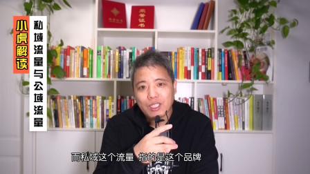 王小虎解读:私域流量与公域流量的区别
