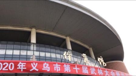 义乌市第十届武林大会圆满落下帷幕