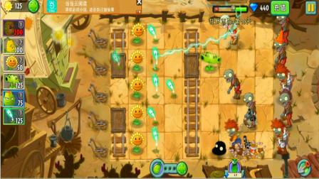植物大战僵尸2游戏解说 西部狂野第10天 闪电芦苇电鸡贼僵尸
