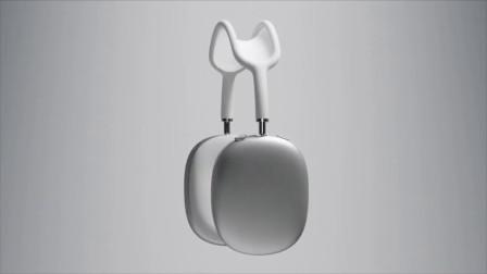 苹果头戴耳机AirPods Max重磅登场!但这售价实在让我难以接受