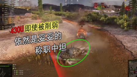 坦克世界:430U被削弱后,依然是台称职的中坦