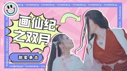 【画仙纪之双月】玄幻版W两个世界甜蜜来袭【热点快看】