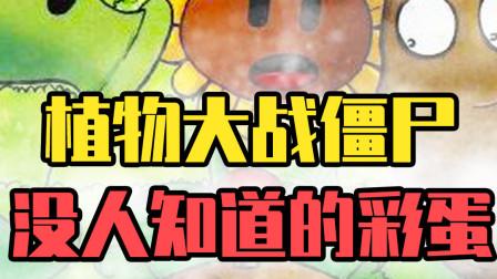 植物大战僵尸:比樱桃炸弹还厉害的武器,竟能变成爆米花!
