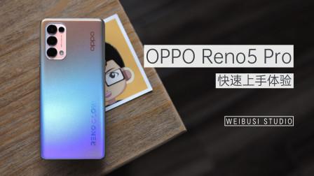 OPPO Reno5 Pro 魏布斯快速上手体验