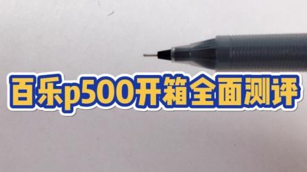 文具推荐分享,超火的考试中性笔百乐P500开箱全面测评