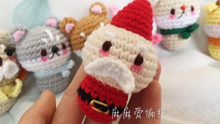简单可爱圣诞老人玩偶钩针编织视频教程 麻麻爱编织