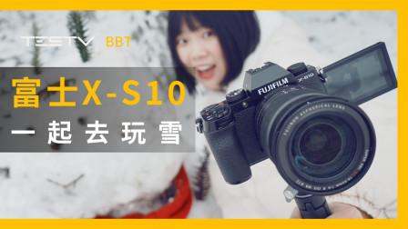 带上富士X-S10去仙女山玩雪【BB Time第310期】