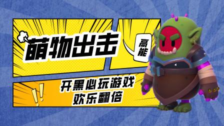 带妹开黑必备《糖豆人:终极挑战赛》,超可爱的快乐源泉休闲治愈!
