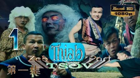 苗族电影【1】Zab Thiab Tsov Part