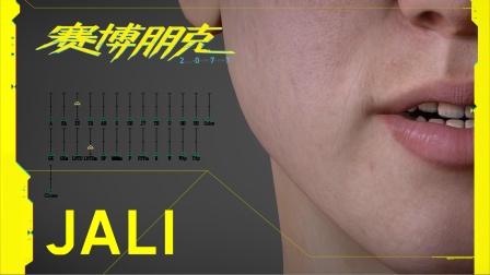 《赛博朋克2077》——JALI