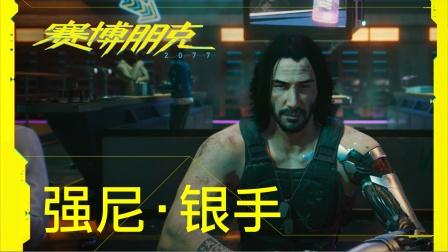 《赛博朋克2077》——游戏剧情宣传片:强尼·银手