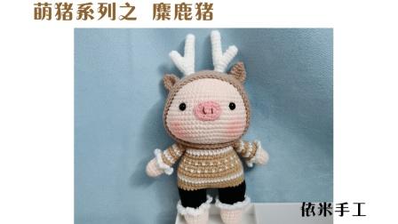 【依米手工】W45:05下 圣诞麋鹿猪 耳朵 角和缝合 毛线玩偶钩针编织教程