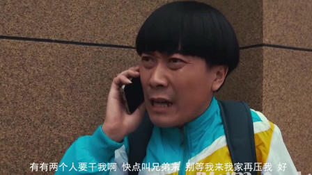 陈翔六点半:老子打儿子,儿子叫来一伙兄弟,这下尴尬了