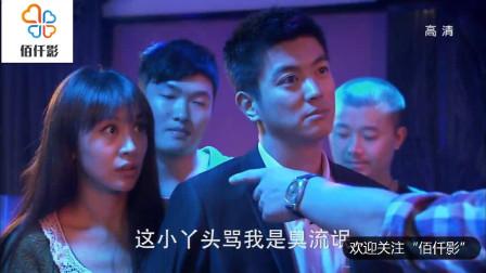 《青瓷》:酒吧英雄救美,帅小伙徐艺一人打到六个小混混,连警察都佩服