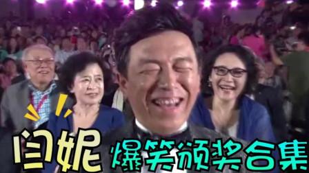 闫妮爆笑颁奖合集,没想到一开口就是包袱,黄渤笑得头都抬不起来