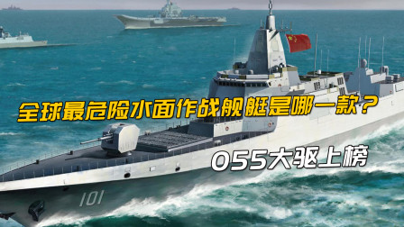 全球最危险水面作战舰艇是哪一款?美国给出答案:必须是中国055