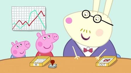 小猪佩奇:佩奇参观猪爸办公室,这俩小坏蛋,感觉办公室要遭殃
