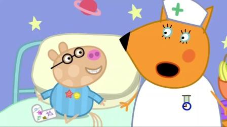 小猪佩奇:佩德罗生病,大家来探望,大家在佩德罗石膏上画画