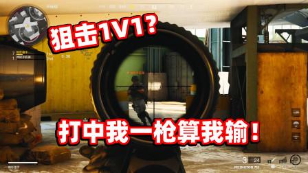 狙击手麦克:真是作死!有人竟主动单挑狙击,用3成功力打他脸