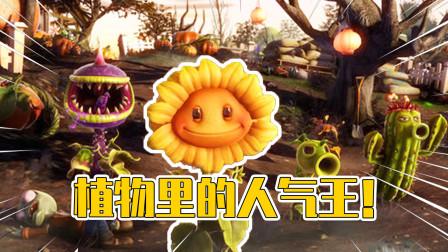 植物大战僵尸:揭秘最受欢迎的植物,原始豌豆射手竟比不过这个bug!