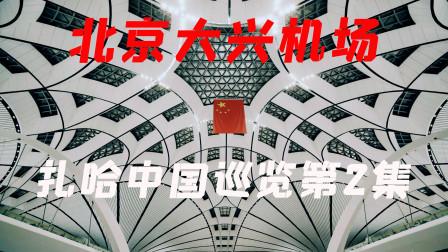 大兴机场-扎哈中国巡览第2集