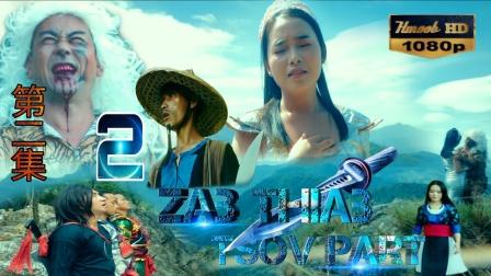 苗族电影【2】Zab Thiab Tsov Part