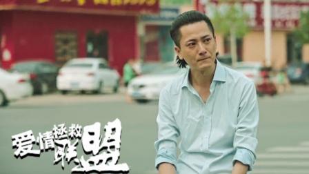 东北话魔性解说《爱情拯救联盟》萌娃失踪父母紧急救援