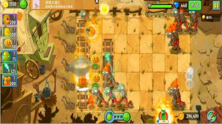 植物大战僵尸2游戏解说 西部狂野第11天 500点阳光的难题