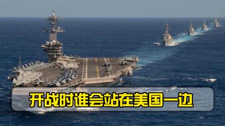 美国盟友遍布全球,一旦找茬打仗,是否有国家会站出来帮忙?