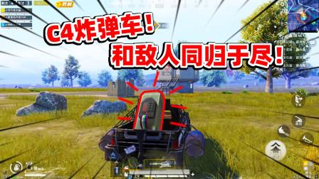 狙击手麦克:挑战用炸弹车吃鸡!车里放上一个C4,决赛圈冲向敌军