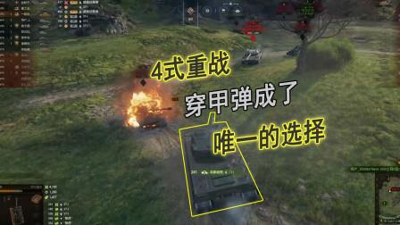 坦克世界:4式重战的喷子炮被削弱后,穿甲弹成了唯一的选择
