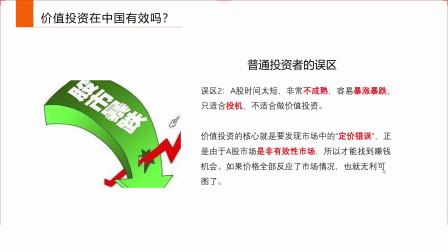 学习炒股不用愁,价值投资在中国有效吗?