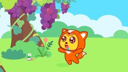 狐狸吃不到葡萄就说葡萄酸,葡萄真的酸吗