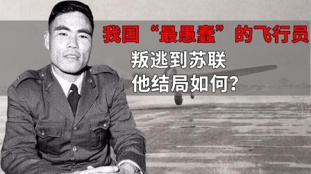 我国飞行员界的败类王宝玉,情绪失控叛逃苏联,他的结局如何?