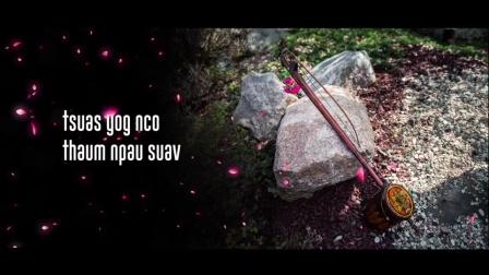 伤感苗族歌曲 - Txiv Lub Xim Xaus - Maa Vue