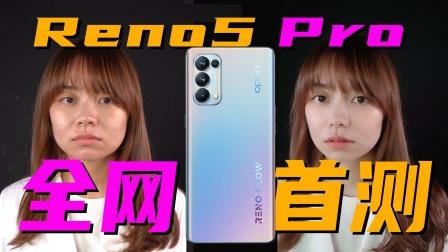 首测OPPO Reno5 Pro,女同事竟在P视频中迷失自己