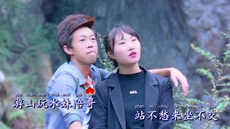 贵州山歌《哥妹二人去爬山》演唱:聪歌、艳丽